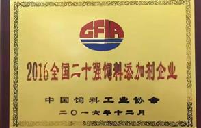"""川恒股份获 """"2016全国二十强饲料添加剂企业""""称号"""
