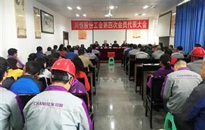 川恒股份工会第四次会员代表大会圆满召开