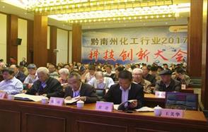 川恒股份承办黔南州化工行业(2017)科技创新大会