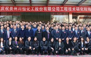 为创新助力 川恒股份工程技术研究院揭牌成立