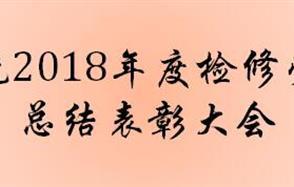生产系统2018年度检修劳动竞赛总结表彰大会