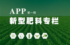 新型肥料专栏 第一期