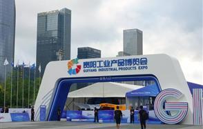 川恒股份亮相首届贵阳工业产品博览会