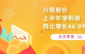 万博manbetx手机登录万博彩票主页上半年净利润同比增长46.09%