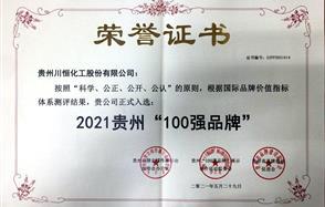 """喜讯!川恒股份入围2021贵州""""100强品牌"""""""